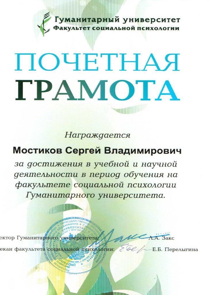 19. Почетная грамота за успехи в учебной и научной деятельности
