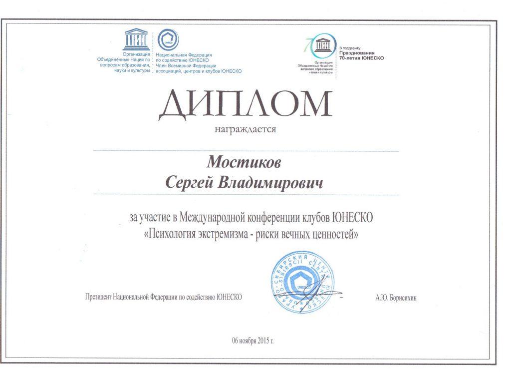 26. ЮНЕСКО. Конференция «Психология экстремизма».