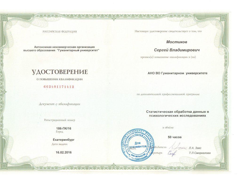 31. Статистическая обработка в психологии. Гуманитарный университет.