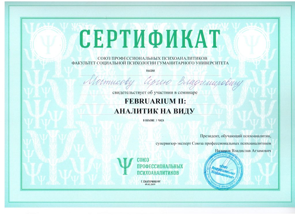 36. Februarim II: аналитик на виду. Союз профессиональных психоаналитиков.