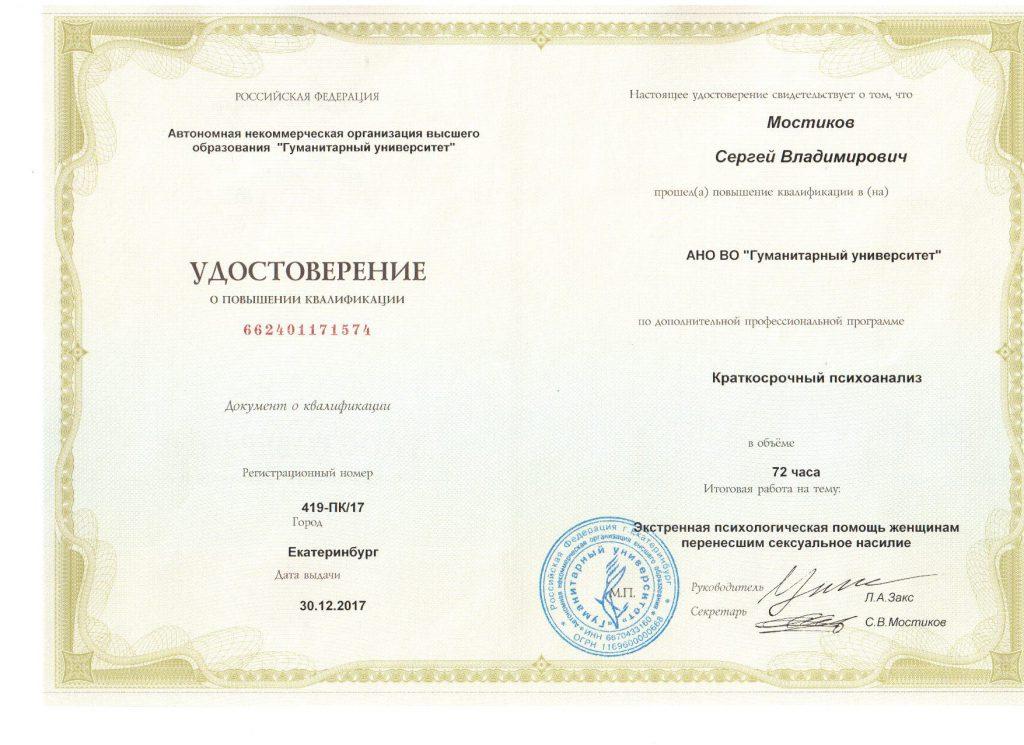 47. Повышение квалификации «Краткосрочный психоанализ».