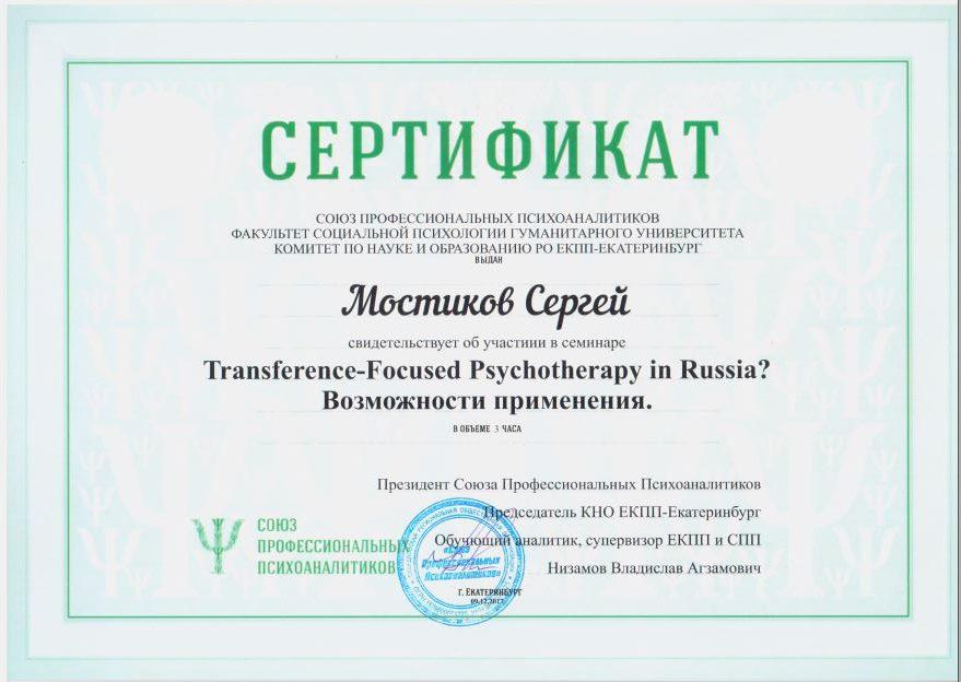 50. Transference focused psychoterapy in Russia. Возможности применения. Союз профессиональных психоаналитиков.
