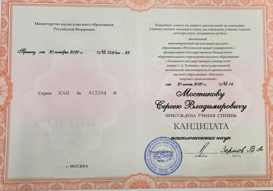 55. Диплом кандидата психологических наук