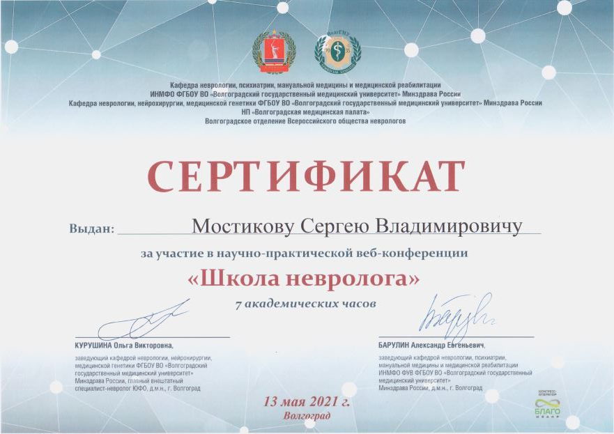 58. Школа невролога. Волгоградский медицинский университет